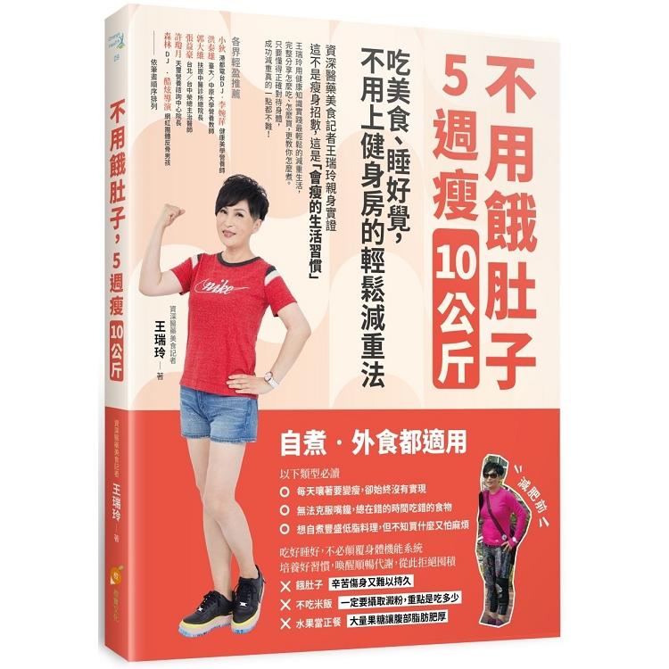 不用餓肚子,5週瘦10公斤:吃美食、睡好覺,不用上健身房的輕鬆減重法