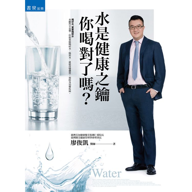 水是健康之鑰,你喝對了嗎?