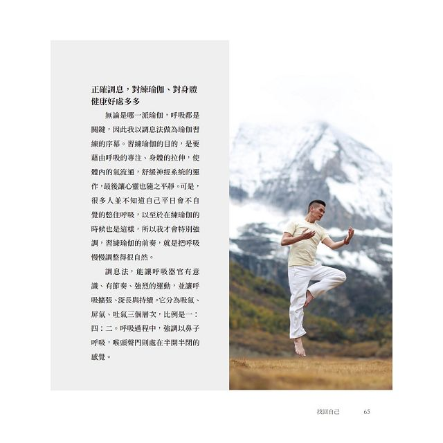 找回自己:Chris Su的瑜伽之路,你需要的正念陰瑜伽