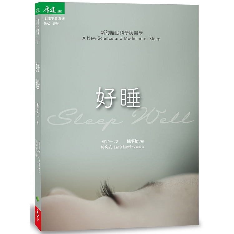 好睡 =Sleep weall 新的睡眠科學與醫學 =A new science and medicine of sleep