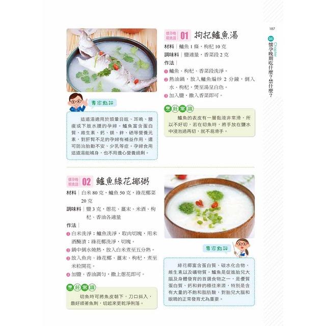 孕產婦飲食宜忌大百科【暢銷增值版】:加贈「母嬰互動甜蜜手冊」