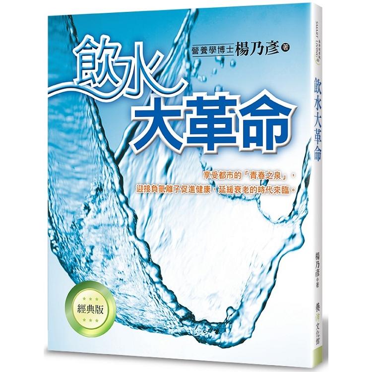 飲水大革命(經典版)