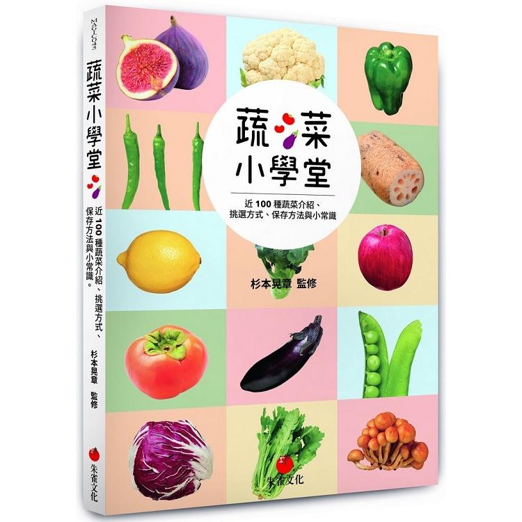 蔬菜小學堂