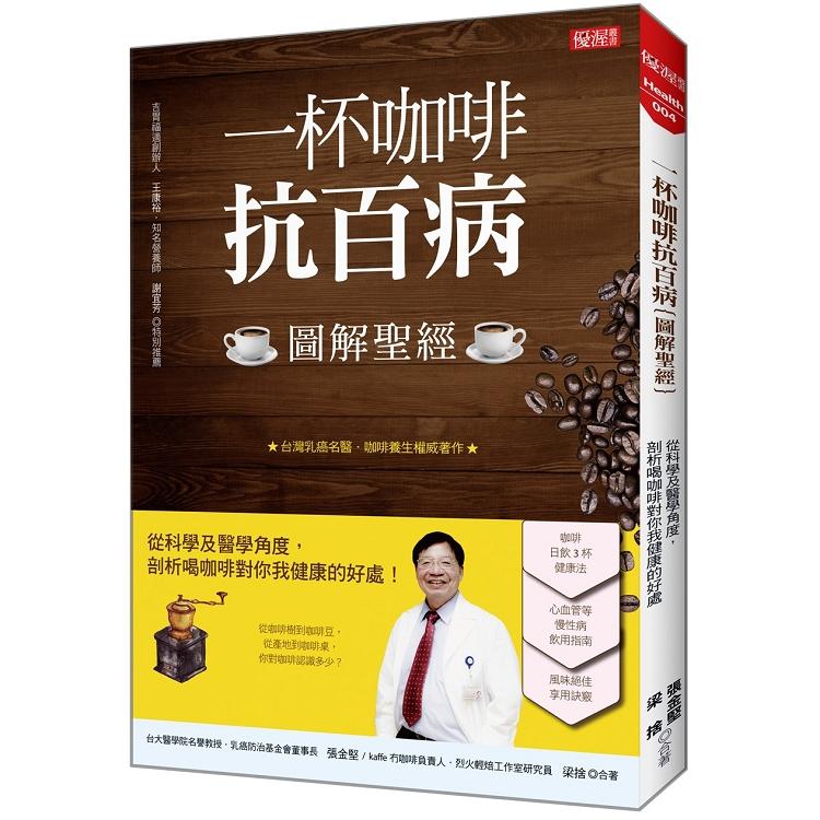 一杯咖啡抗百病{圖解聖經}:從科學及醫學角度,剖析喝咖啡對你我健康的好處!