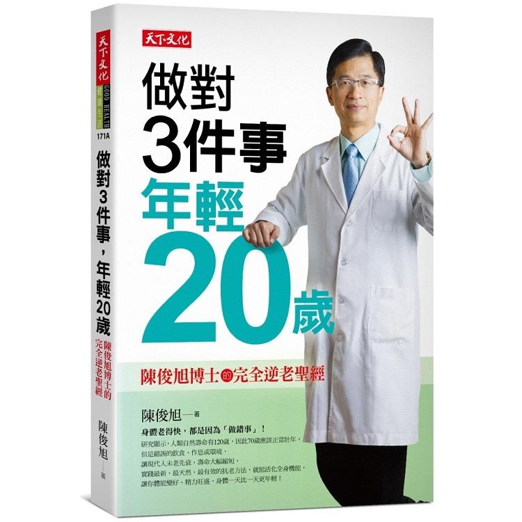 做對3件事,年輕20歲:陳俊旭博士的完全逆老聖經(2019新版)