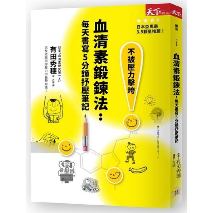 血清素鍛鍊法:每天書寫5分鐘抒壓筆記(新版)