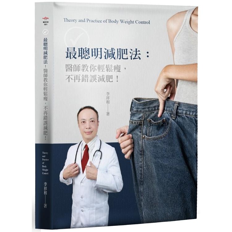 最聰明減肥法:醫師教您輕鬆瘦,不再錯誤減肥!
