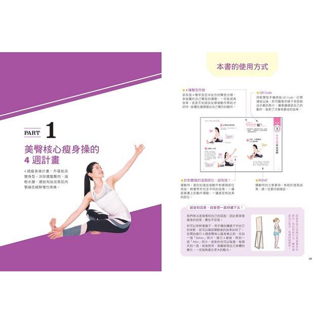 超高效美臀核心瘦身操:減重17公斤、瘦肚15公分、體脂肪減11.6%的4週健康奇蹟