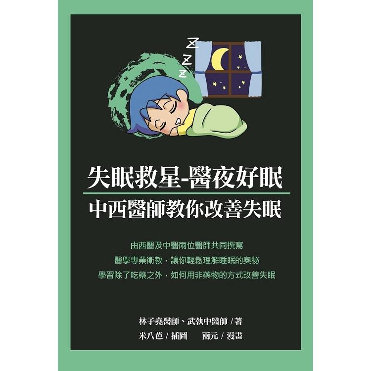 失眠救星-醫夜好眠:中西醫師教你改善失眠