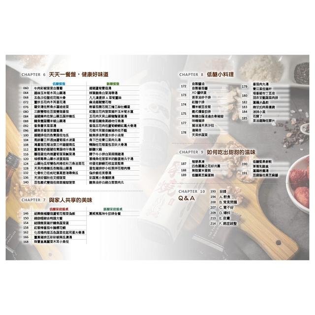 低醣飲食指南:30加油讚實作計劃