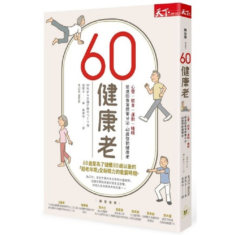 60健康老:心靈、飲食、運動、睡眠, 促進回春賀爾蒙分泌,60歲啓動健康老