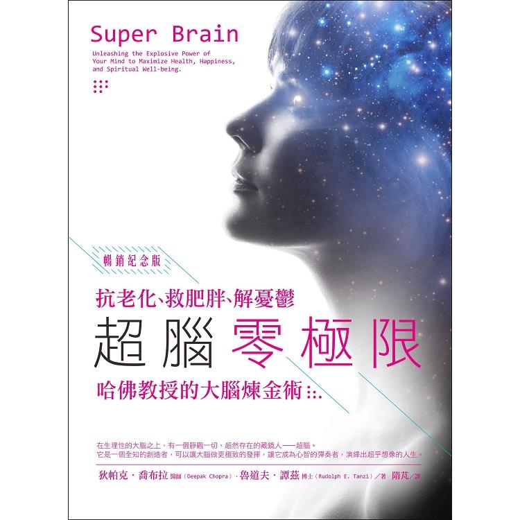 超腦零極限:抗老化、救肥胖、解憂鬱,哈佛教授的大腦煉金術(暢銷紀念版)