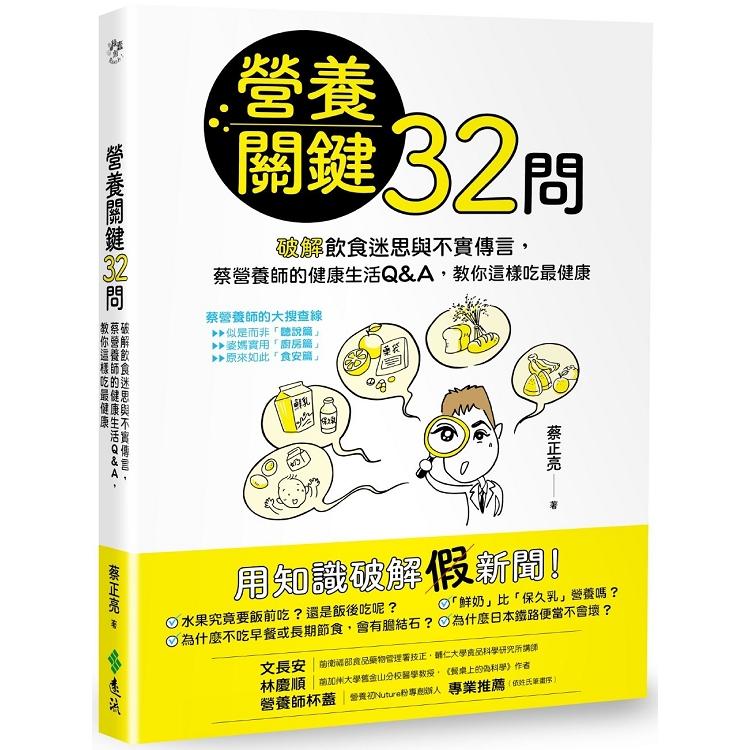 營養關鍵32問:破解飲食迷思與不實傳言,蔡營養師的健康生活Q&A,教你這樣吃最健康