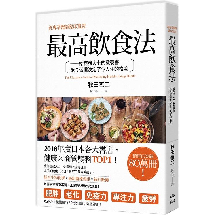 經專業醫師臨床實證-最高飲食法:給商務人士的教養書,飲食習慣決定了你人生的格差