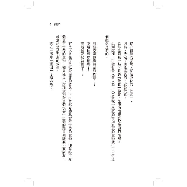 日本百年漢方藥局的排濕溫養:從根源調理體質,解決生理痛、不孕症、過敏,血氣暢通自然瘦