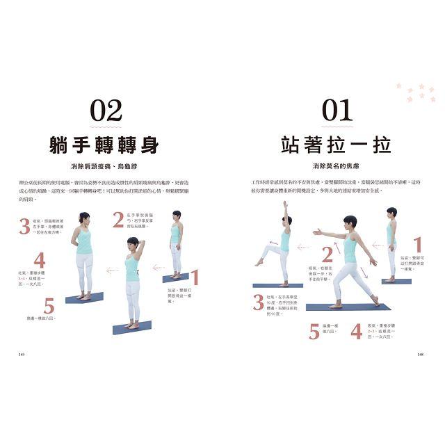 骨盆回正:療癒身心的練習帖