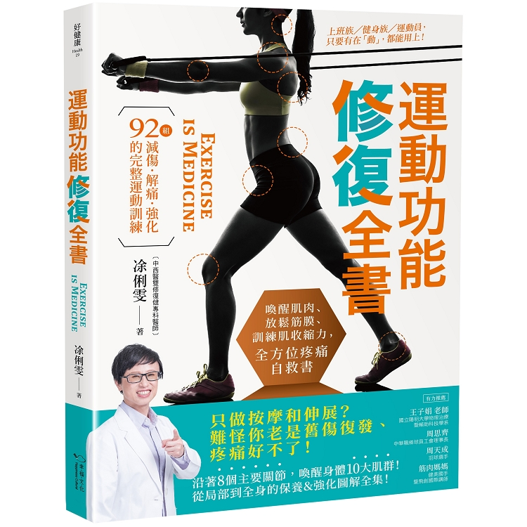 運動功能修復全書:喚醒肌肉、放鬆筋膜、訓練肌收縮力的全方位疼痛自救書!