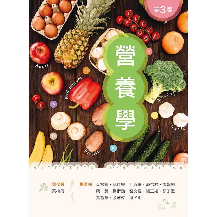 營養學(第三版)