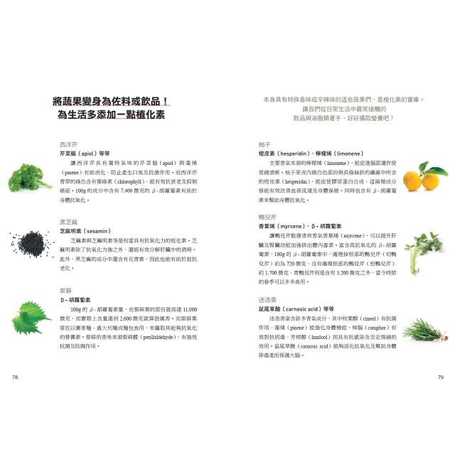 神奇植化素飲食法:不用斷食、不用斷醣,吃出健康好體質
