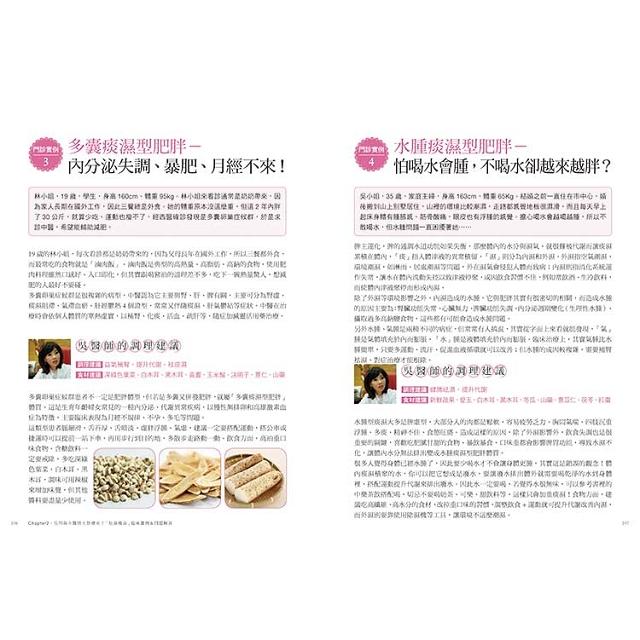袪痰濕瘦身法:吳明珠中醫博士的100道湯、粥、茶、餐、藥浴調理X經絡按摩消脂書