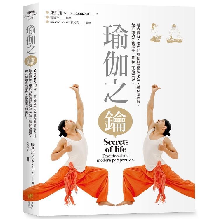 瑜伽之鑰融合傳統、現代的瑜伽觀點與呼吸法、體位法練習,從心開始自我提升,感受生活的美好。