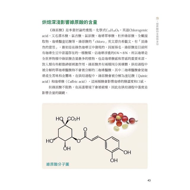 綠原酸:咖啡健康的關鍵密碼