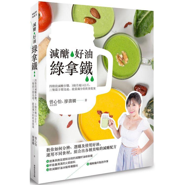減醣.好油.綠拿鐵:四階段減醣步驟,3個月瘦14公斤,三餐最方便迅速、能量滿分的飲食計畫