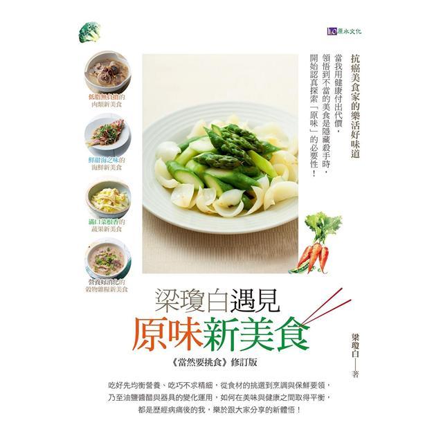 梁瓊白遇見原味新美食