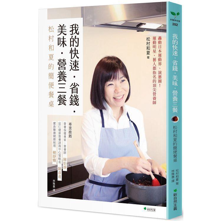 我的快速.省錢..美味.營養三餐:松村和夏的簡便餐桌