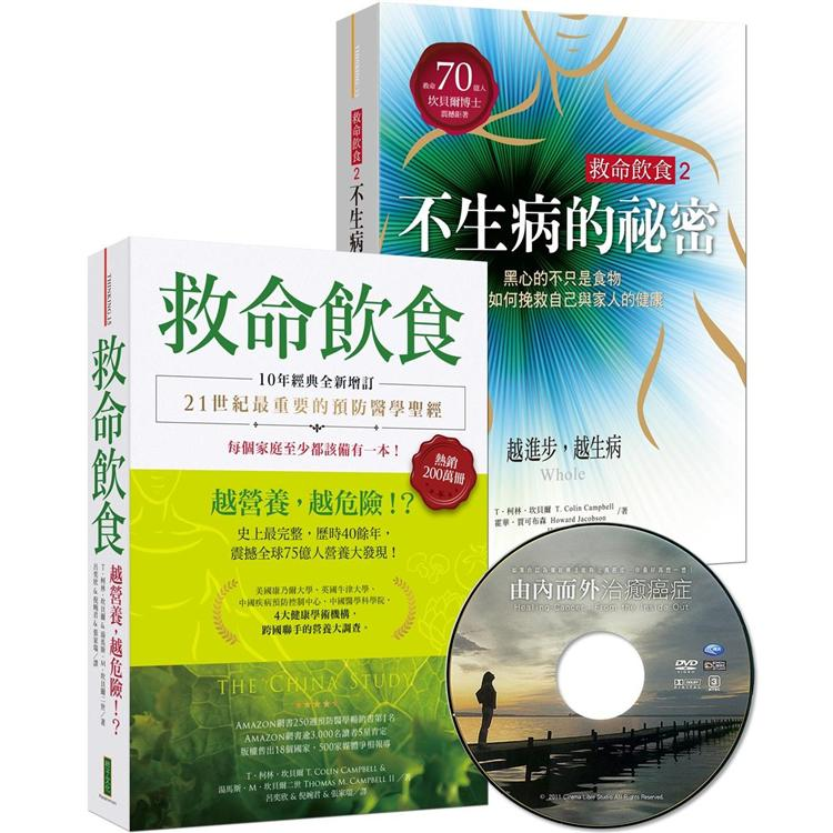 救命飲食+救命飲食2.不生病的祕密(加贈「由內而外治癒癌症」DVD)