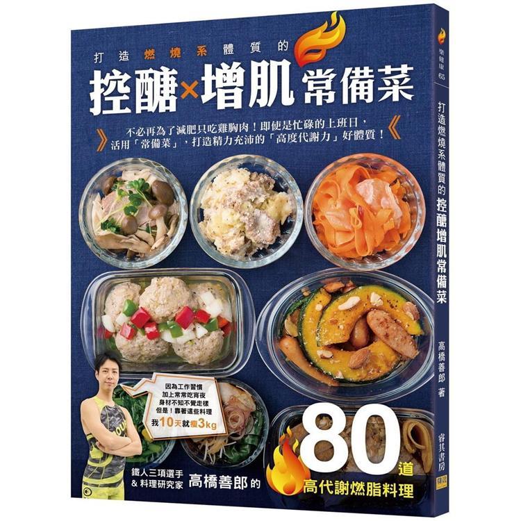 控醣增肌常備菜