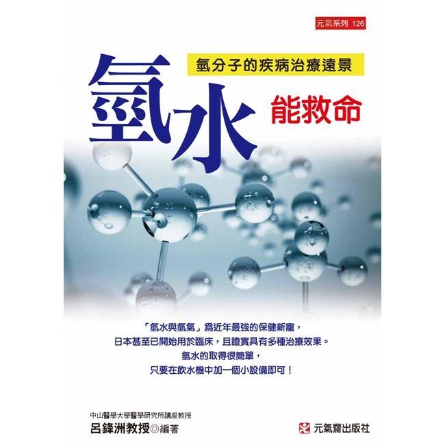 氫水能救命:氫分子的疾病治療遠景