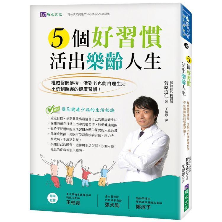 5個好習慣活出樂齡人生:權威醫師傳授,活到老也能自理生活,不依賴照護的健康習慣!