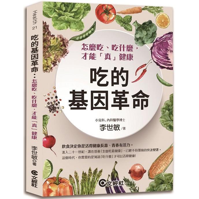 吃的基因革命:怎麼吃、吃什麼,才能「真」健康(2020新版)