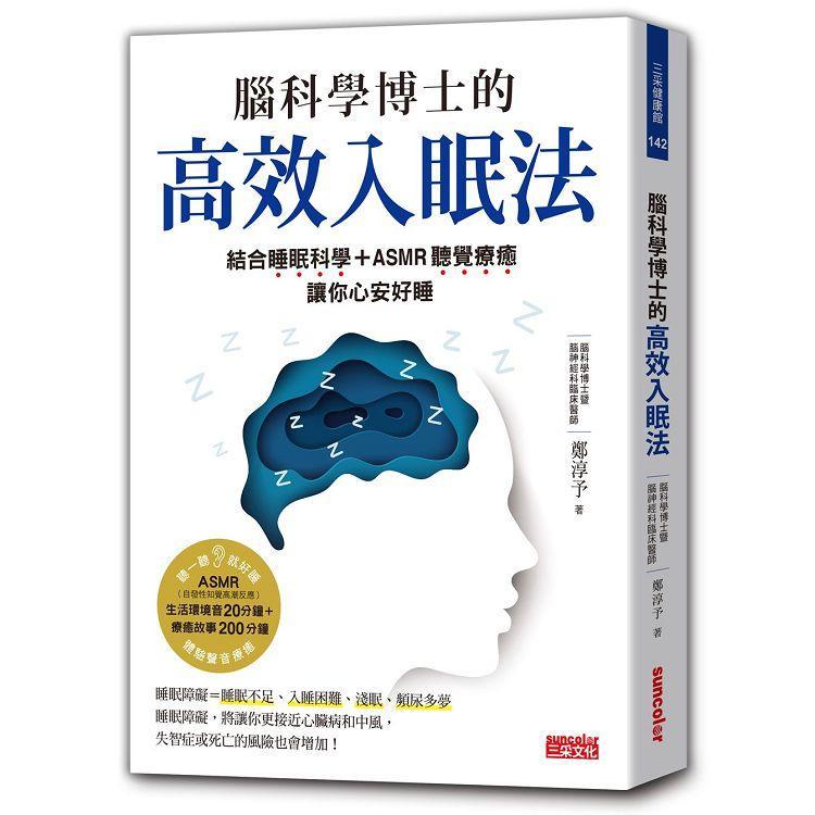 腦科學博士的高效入眠法:結合睡眠科學+ASMR聽覺療癒,讓你心安好睡(附ASMR療癒故事音頻+生活環境