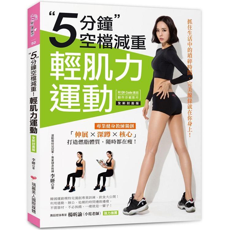 5分鐘空檔減重!輕肌力運動【全新封面版】:專業健身教練獨創『伸展X深蹲X核心』打造燃脂體質,隨時