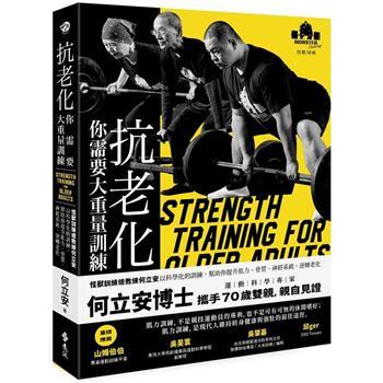 抗老化,你需要大重量訓練:怪獸訓練總教練何立安以科學化的訓練,幫助你提升肌力 骨質 神經系統,