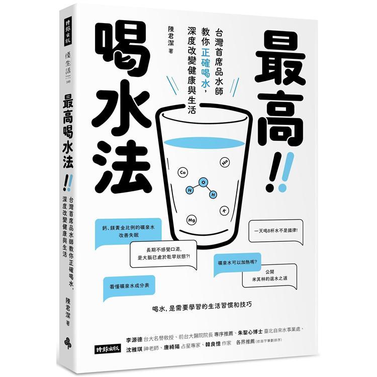 最高喝水法:台灣首席品水師教你正確喝水,深度改變健康與生活
