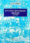 當代台灣衛生福利政策論述的解構與重塑