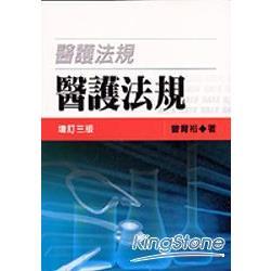 醫護法規(三版)