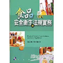食品安全衛生與法規實務 /