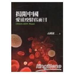 揭開中國愛滋疫情真面目