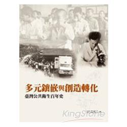 多元鑲嵌與創造轉化:臺灣公共衛生百年史