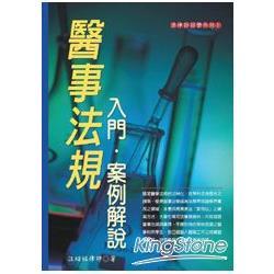 醫事法規入門:案例解說(2013最新版)