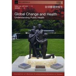 全球變遷與衛生