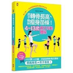 4~13歲親子互動體操:孩子轉骨長高、媽咪瘦身苗條!