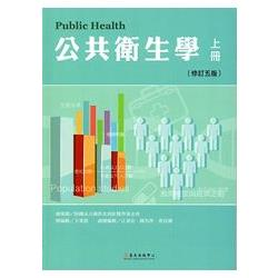 公共衛生學 上冊(修訂五版)