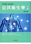 公共衛生學 中冊(修訂五版)