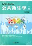 公共衛生學 下冊(修訂五版)