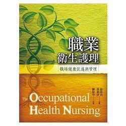 職業衛生護理:職場健康促進與管理